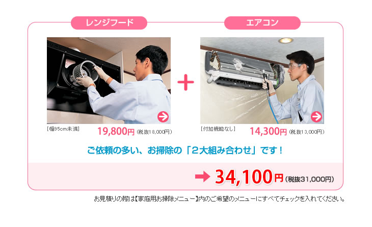 レンジフード+エアコン