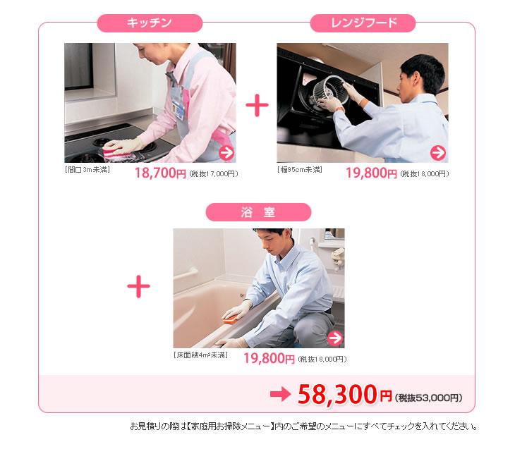 キッチン+レンジフード+浴室