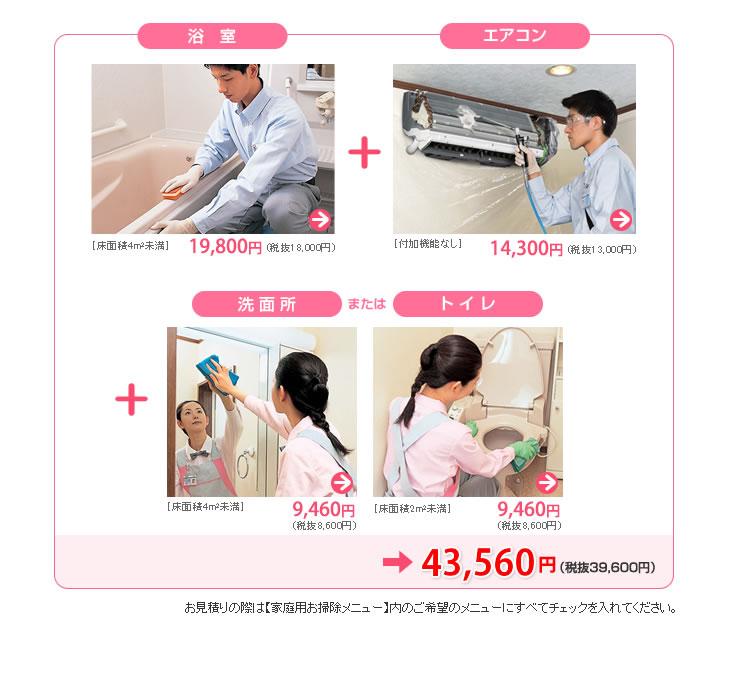 浴室+エアコン+洗面所またはトイレ