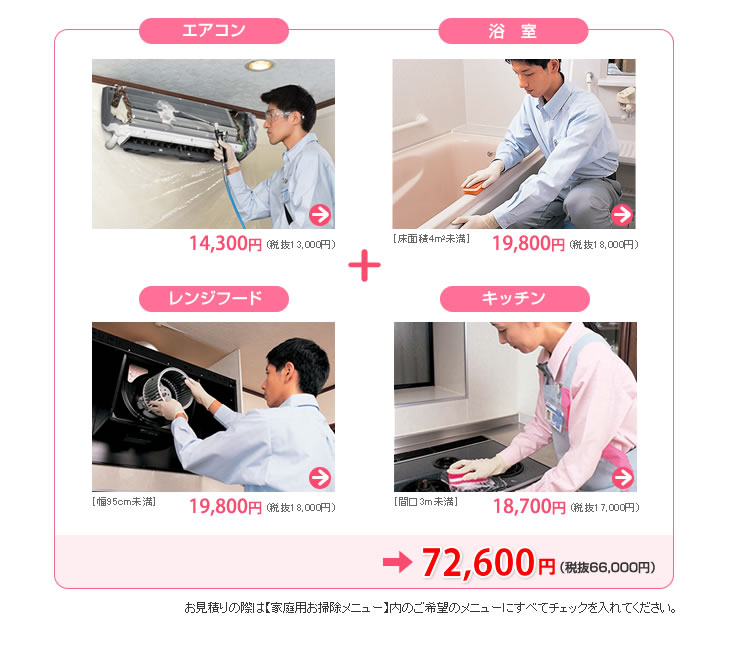エアコン+浴室+レンジフード+キッチン