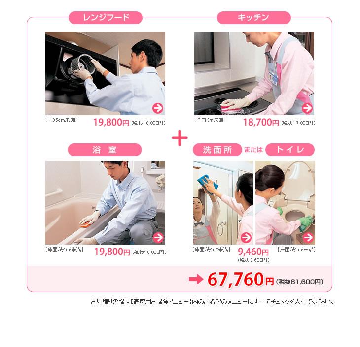 レンジフード+キッチン+浴室+洗面所またはトイレ