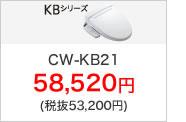 KBシリーズ CW-KB21